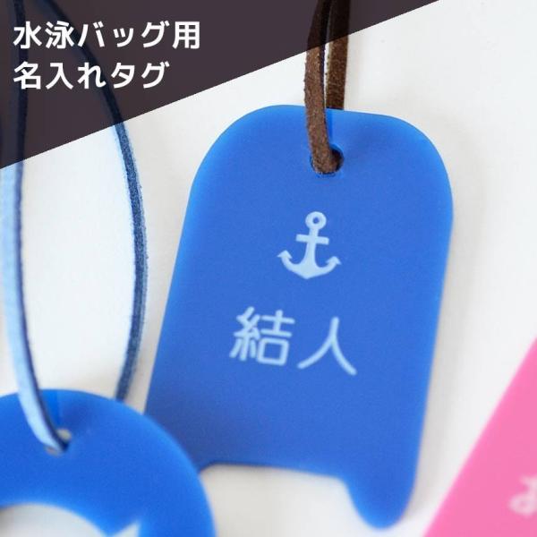 名入れ 水泳キーホルダー 防水 アクリル製 ひのき製 水泳 リュック 水泳 ゴーグル キャラクター 子供 水泳 プルーフ バッグ