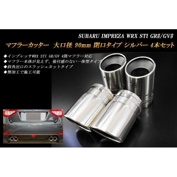 【B品】インプレッサ WRX STI マフラーカッター 90mm シルバー 耐熱黒 GR/GV 4本セット IMPREZA SUBARU