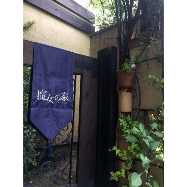 魔女の家 エレンの日記 ロゴ刺繍入りタペストリー|riffleshuffle