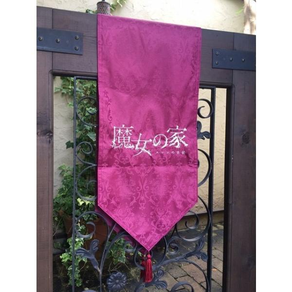 魔女の家 エレンの日記 ロゴ刺繍入りタペストリー|riffleshuffle|08