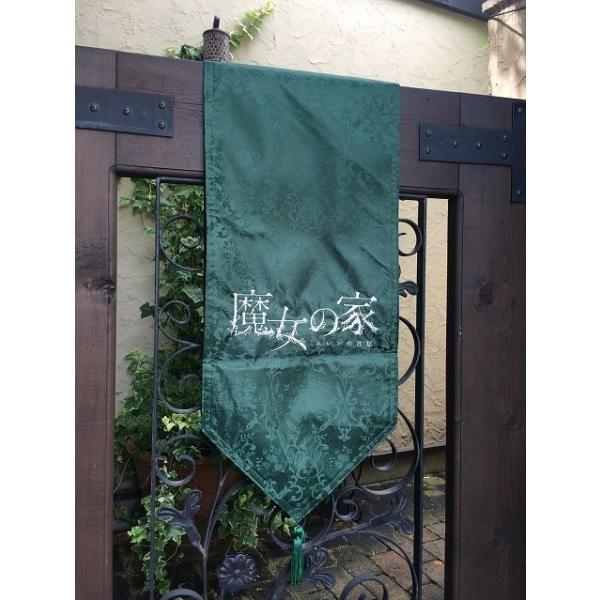 魔女の家 エレンの日記 ロゴ刺繍入りタペストリー|riffleshuffle|10