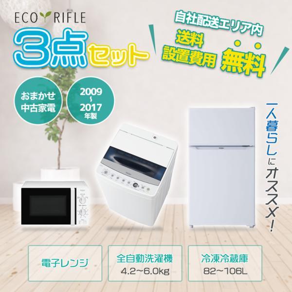 新生活応援価格4月  家電セット一人暮らし安い3点中古コンパクト冷蔵庫洗濯機電子レンジ2009年製-2017年製まとめ買いお得