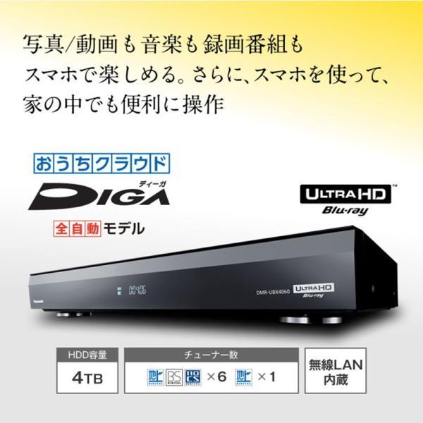 ブルーレイディスクレコーダー Blu-ray パナソニック Panasonic DMR-UCX4060 おうちクラウドディーガ DIGA 全自動モデル 7チューナー 4TB rifle-eco 02