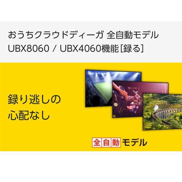 ブルーレイディスクレコーダー Blu-ray パナソニック Panasonic DMR-UCX4060 おうちクラウドディーガ DIGA 全自動モデル 7チューナー 4TB rifle-eco 06
