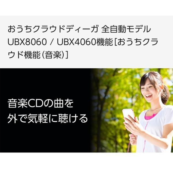 ブルーレイディスクレコーダー Blu-ray パナソニック Panasonic DMR-UCX4060 おうちクラウドディーガ DIGA 全自動モデル 7チューナー 4TB rifle-eco 08