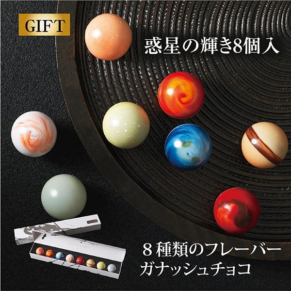 【2/21お届けより】惑星の輝き 8個入(ホワイトデーモデル) ショコラブティック レクラ ご褒美 定番 高級 プレゼント お祝 チョコ チョコレート