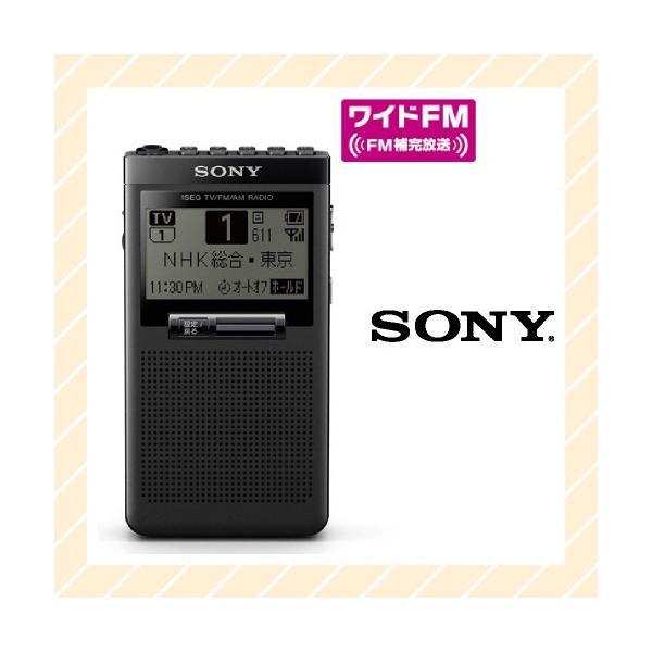 ワンセグTV音声 FMステレオAMラジオ ブラック XDR-64TVC SONY ソニー