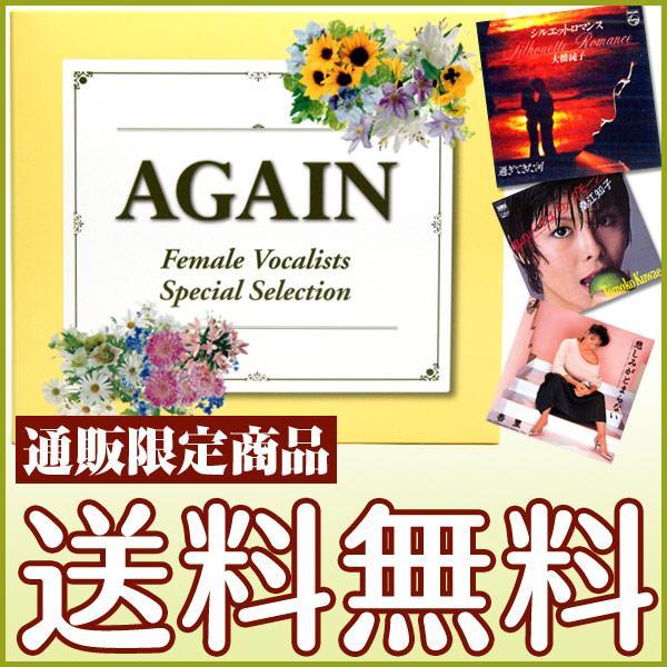 AGAIN -アゲイン-』女性ヴォーカ...