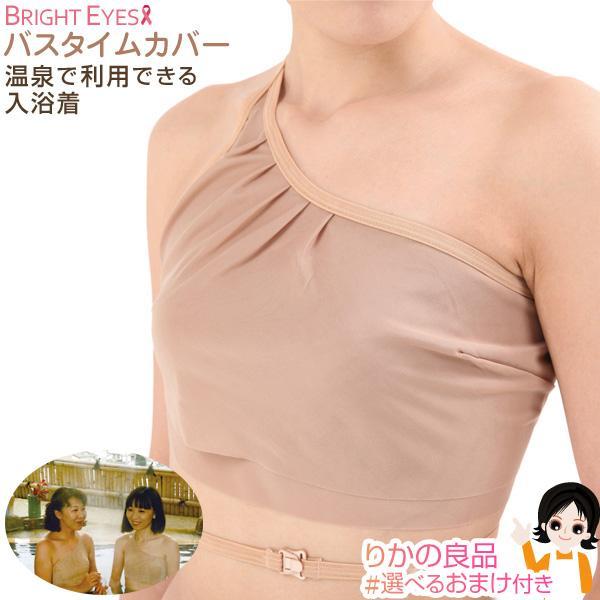 バスタイムカバー ブライトアイズ 乳がん 患者の立場で開発した日本で初の入浴着 温泉入浴着 ピンクリボン 後払い可 pkt1|rikaryo