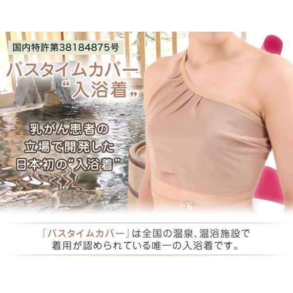 バスタイムカバー ブライトアイズ 乳がん 患者の立場で開発した日本で初の入浴着 温泉入浴着 ピンクリボン 後払い可 pkt1|rikaryo|03