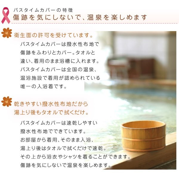 バスタイムカバー ブライトアイズ 乳がん 患者の立場で開発した日本で初の入浴着 温泉入浴着 ピンクリボン 後払い可 pkt1|rikaryo|04