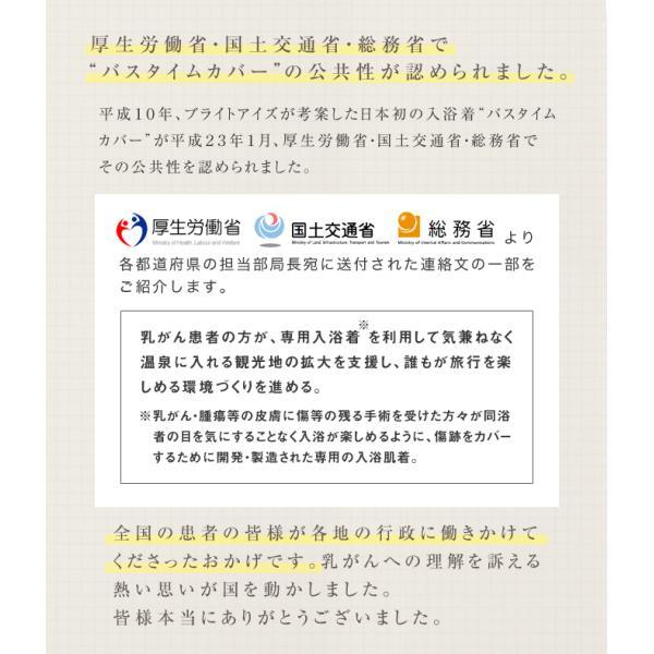 バスタイムカバー ブライトアイズ 乳がん 患者の立場で開発した日本で初の入浴着 温泉入浴着 ピンクリボン 後払い可 pkt1|rikaryo|05