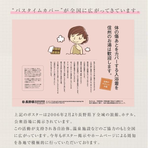 バスタイムカバー ブライトアイズ 乳がん 患者の立場で開発した日本で初の入浴着 温泉入浴着 ピンクリボン 後払い可 pkt1|rikaryo|06