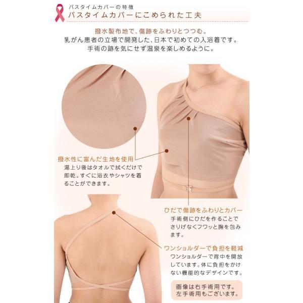バスタイムカバー ブライトアイズ 乳がん 患者の立場で開発した日本で初の入浴着 温泉入浴着 ピンクリボン 後払い可 pkt1|rikaryo|08