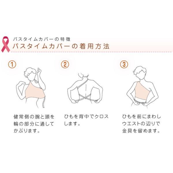 バスタイムカバー ブライトアイズ 乳がん 患者の立場で開発した日本で初の入浴着 温泉入浴着 ピンクリボン 後払い可 pkt1|rikaryo|09