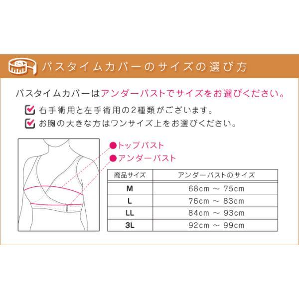 バスタイムカバー ブライトアイズ 乳がん 患者の立場で開発した日本で初の入浴着 温泉入浴着 ピンクリボン 後払い可 pkt1|rikaryo|10