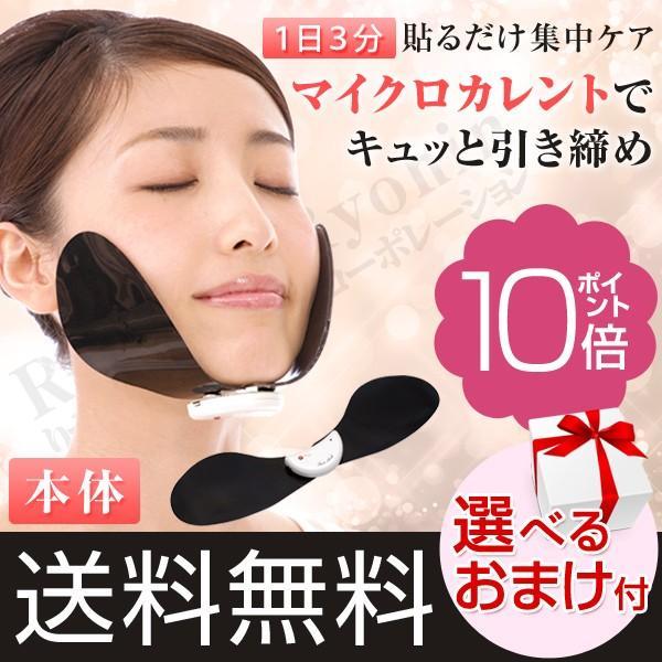 フェイスラックEASY YMO-46EY マイクロカレント 小顔 顏 フェイスライン 引き締め エステ|rikaryo