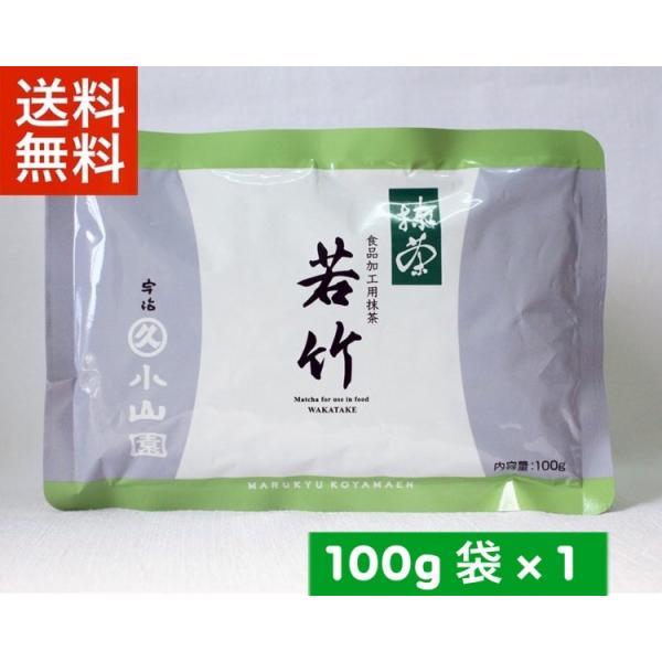宇治抹茶丸久小山園若竹100g袋詰(わかたけ)製菓用