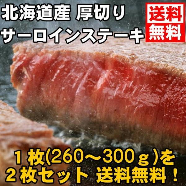 送料無料 北海道産 東原ファーム牛 厚切りサーロインステーキ 2枚セット 国産牛
