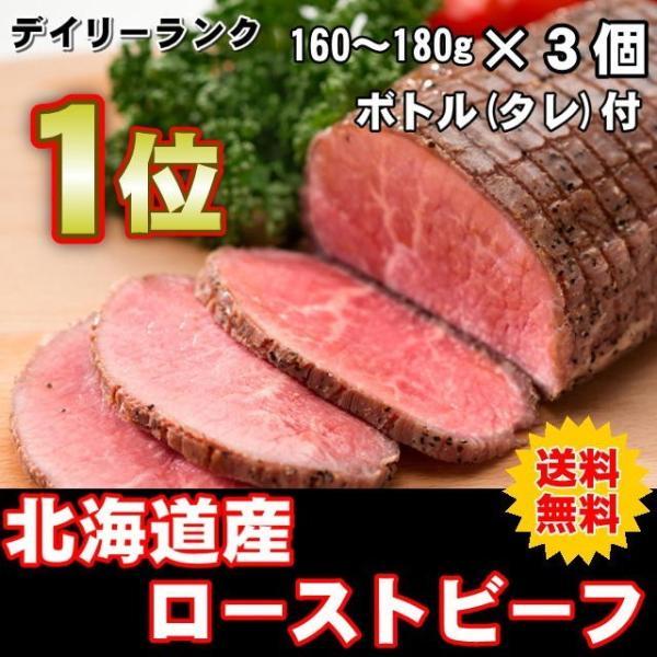 送料無料 北海道産 東原ファーム牛 ローストビーフ 3袋セット 特製タレ ボトル