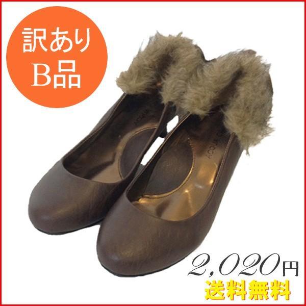 激安 靴 レディース ファーリボン付きパンプス 25.0cm(4E) ダークブラウン ACQUA CALDA  サイズ違いあり