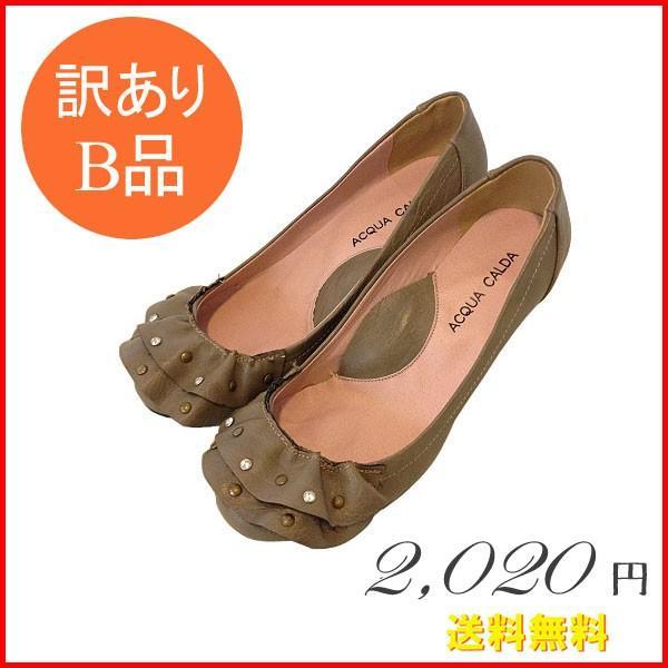 【サイズ違いあり】激安 靴 レディース ACQUA CALDA デザインパンプス オークル 25.0cm