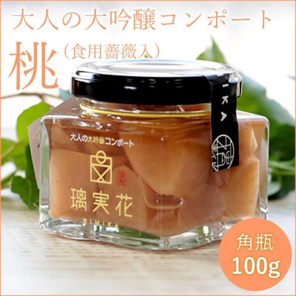 大人の大吟醸コンポート【角瓶100g】桃(食用薔薇入) rimika