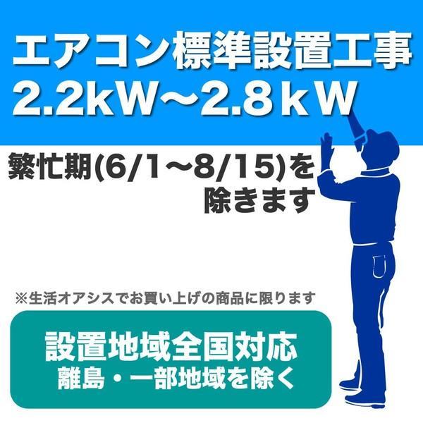 《主に6・8・10畳用。据付日6月1日〜8月15日を除く期間》エアコン標準据付工事セット・閑散期用(据付日6月1日〜8月15日を除く期間)1.6kw〜3.2kw