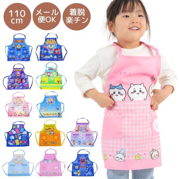 エプロン110cmキャラクター子供キッズ男の子女の子子供用給食アンパンマンウルトラマン仮面ライダーポケモンドラえもん