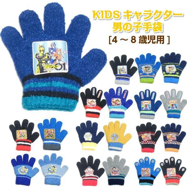 「手袋 子供 キャラクター」の画像検索結果