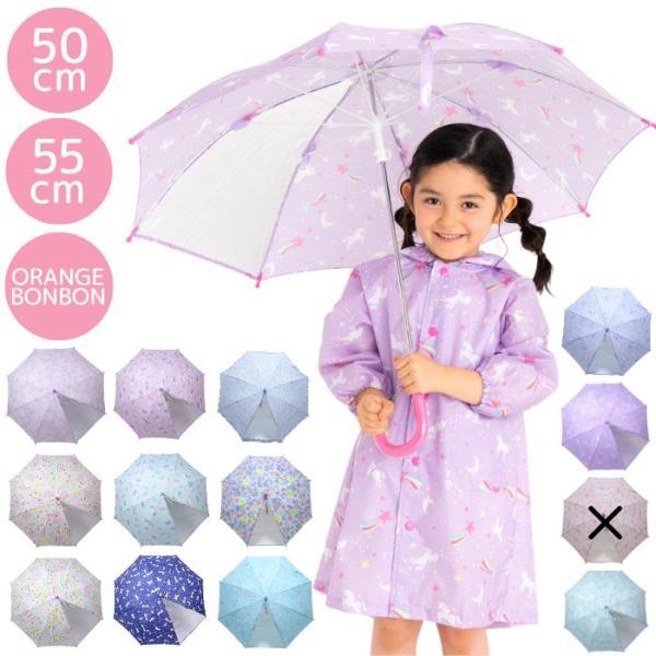 傘 キッズ 子供 女の子 雨傘 手開き 45cm 50cm 55cm オレンジボンボン rinasora