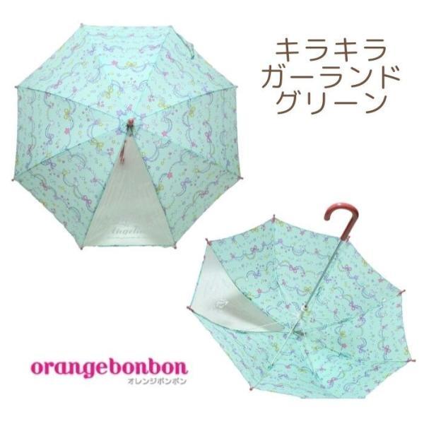傘 キッズ 子供 女の子 雨傘 手開き 45cm 50cm 55cm オレンジボンボン rinasora 11