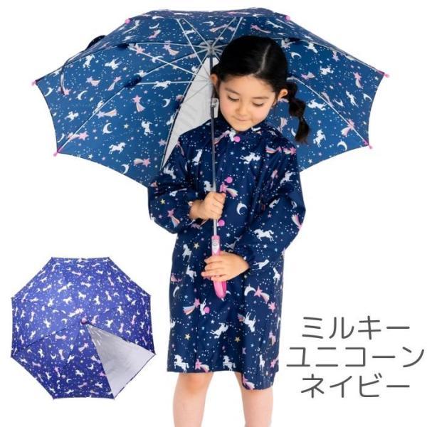 傘 キッズ 子供 女の子 雨傘 手開き 45cm 50cm 55cm オレンジボンボン rinasora 12