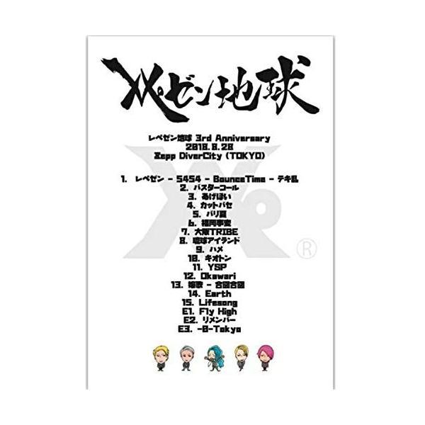 レペゼン地球の3rd anniversary live DVD【完売品】 rinatex-store