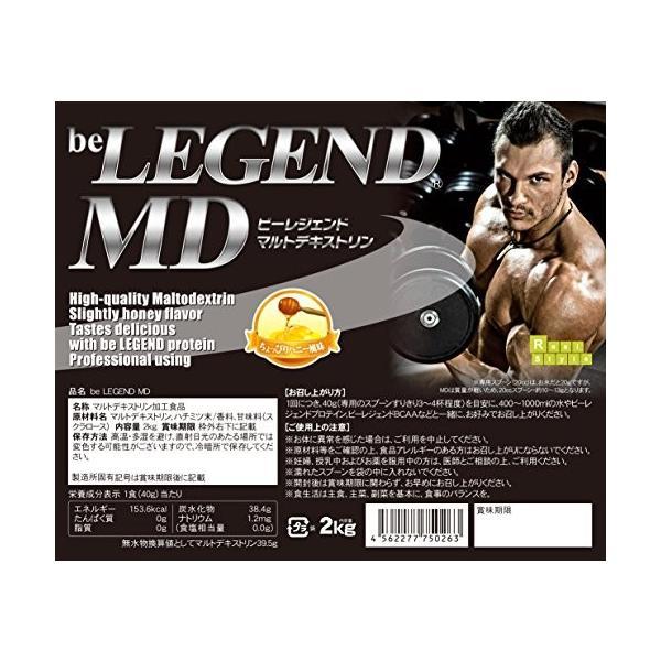ビーレジェンド MD マルトデキストリン ちょっぴりハニー風味 2Kg rinco-shop 02