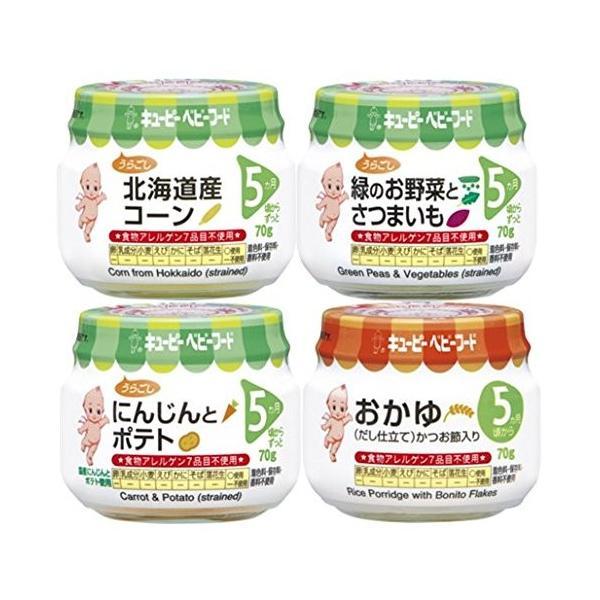 ベビーフード 離乳食 5ヶ月 頃からの バラエティー セット rinco-shop 02