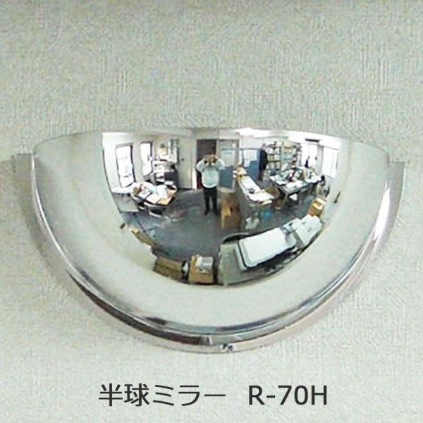 施設向け防犯用品 交通安全用品 安全ミラー R-30H 病院 学校 半球ミラーハーフ(防犯ミラー)730×250 (R-70H)|ring-g