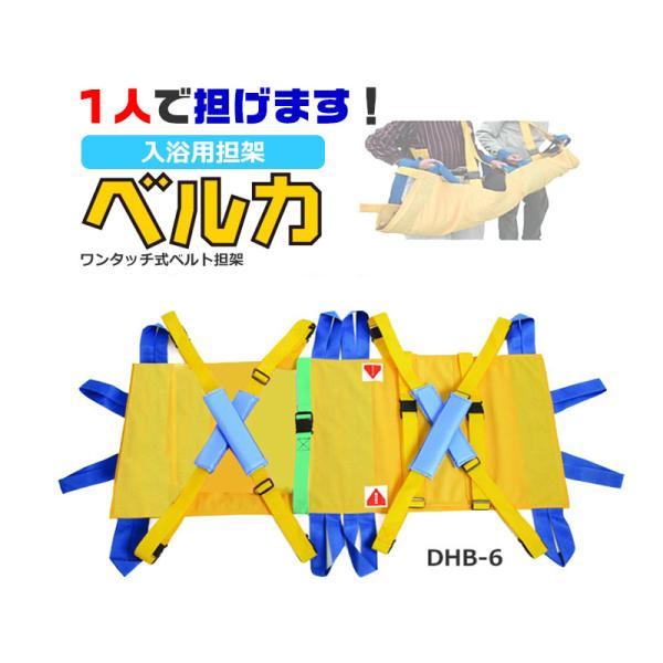 担架 介護用 コンパクト 携帯 軽量 耐荷重150kg 老人ホーム 福祉 ベルカ 入浴担架 DHB-6 1〜6人担ぎ