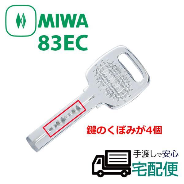 合鍵 ディンプルキー 作成 MIWA 美和ロック メーカー純正 スペアキー 子鍵 ECシリンダー 83ECシリンダー
