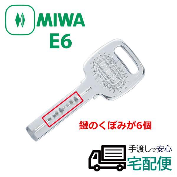 合鍵 ディンプルキー 作成 MIWA 美和ロック メーカー純正 スペアキー 子鍵 ECシリンダー E6シリンダー