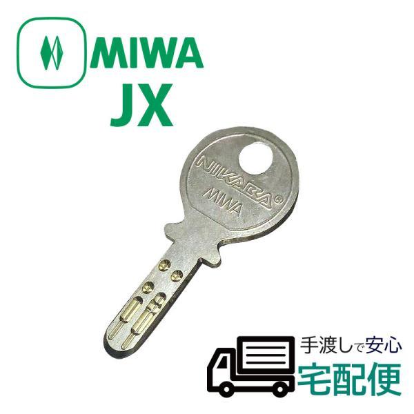 合鍵 ディンプルキー 作成 MIWA 美和ロック メーカー純正 スペアキー 子鍵 JXシリンダー JXキー