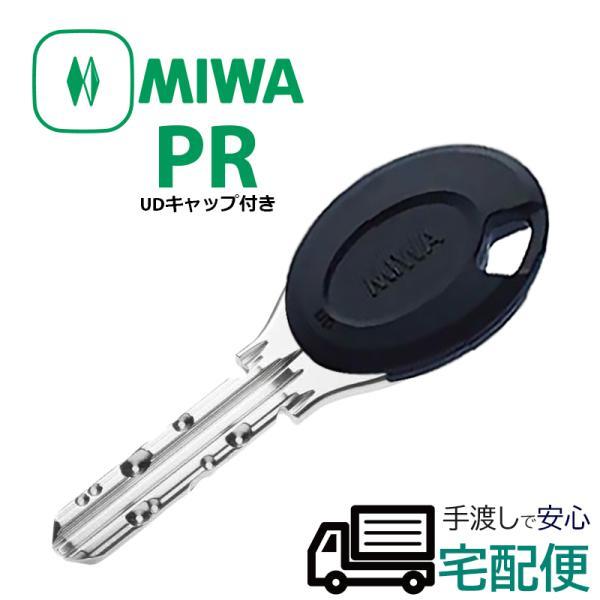 合鍵 ディンプルキー 作成 MIWA 美和ロック メーカー純正 スペアキー 子鍵 PRキー PRシリンダー UDキャップ付(黒色)