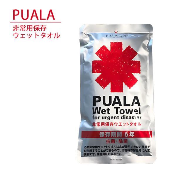衛生用品 抗菌 除菌 災害 備蓄 非常用保存ウエットタオル PUALA(ピュアラ)|ring-g