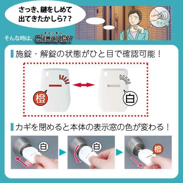 メール便対応 鍵 カギ 閉め忘れ 防止 miwa 美和ロック 鍵番号 隠す ChecKEY チェッキー|ring-g|03