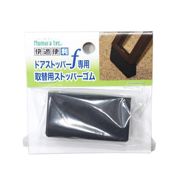 金物 交換用 脚 ノムラテック ドアストッパーf専用 取替用ストッパーゴム N-2379|ring-g