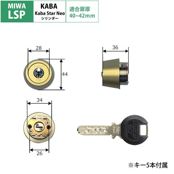 MIWA 美和ロック 鍵 交換用 取替用 カバスターネオ シリンダー6150R LSP LE TE01 PESP GAF ゴールド 40〜42mm
