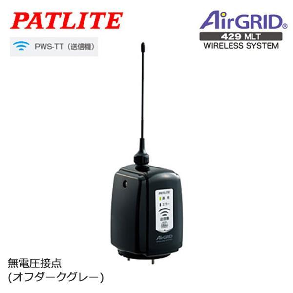 保安用通信機器 システム パトライト ワイヤレスコントロールユニットPWS-TT(送信機) オフダークグレー 無電圧接点|ring-g