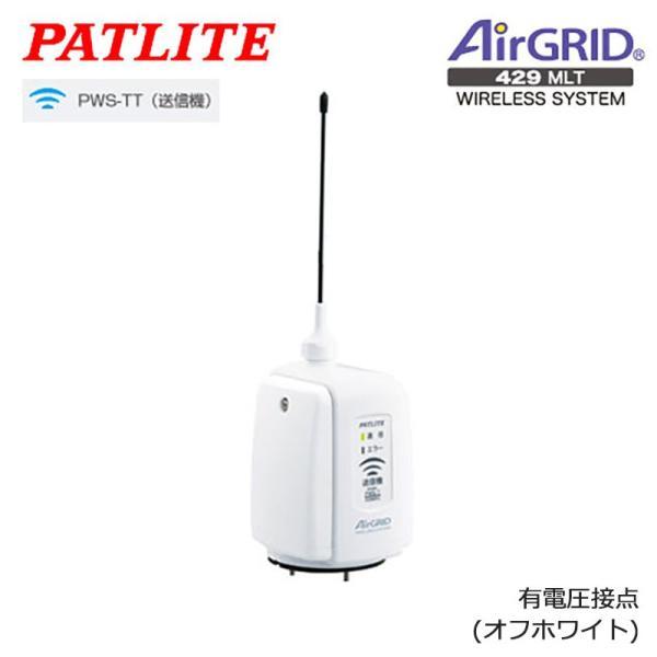 保安用通信機器 システム パトライト ワイヤレスコントロールユニットPWS-TT(送信機) オフホワイト 有電圧接点|ring-g