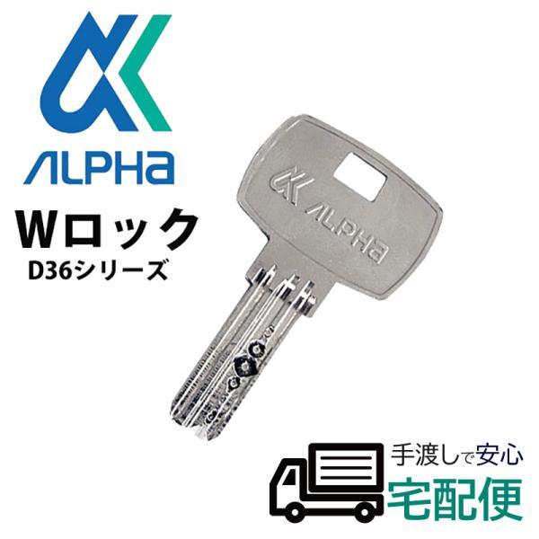 合鍵 ディンプルキー 作成 ALPHA アルファメーカー純正 スペアキー 子鍵 取替用握玉D36KN