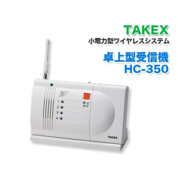 セキュリティ機器 竹中エンジニアリング 小電力ワイヤレスシステム 卓上据置 壁掛け式 受信器 TAKEX 卓上型受信機 HC-350 小電力型